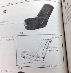 seat001